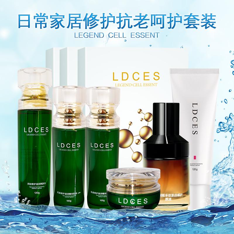 LDCES日用家居抗初老面霜水乳修复保湿套装补水控油秋冬护肤全套